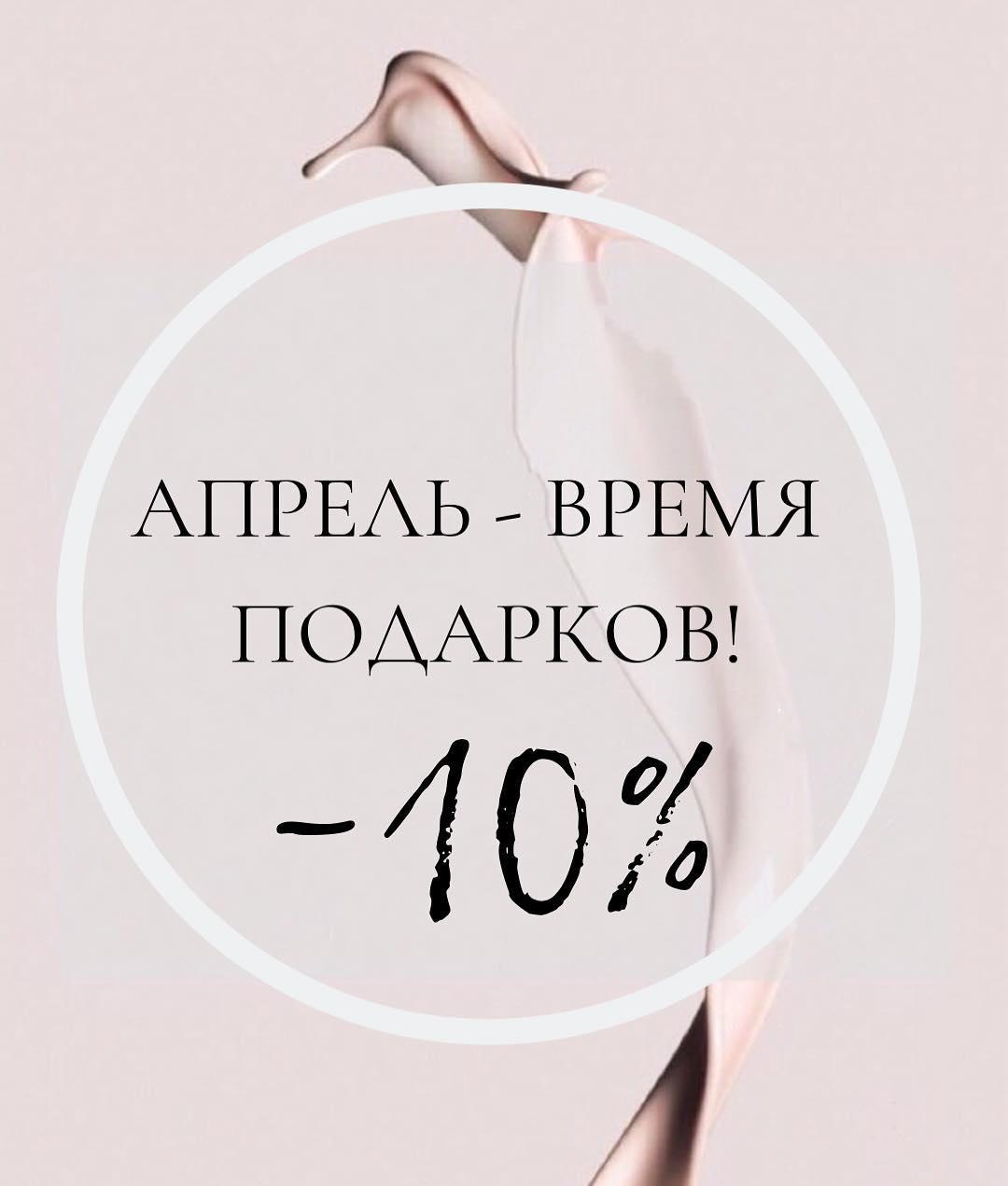скидка 10% в салон красоты Брест